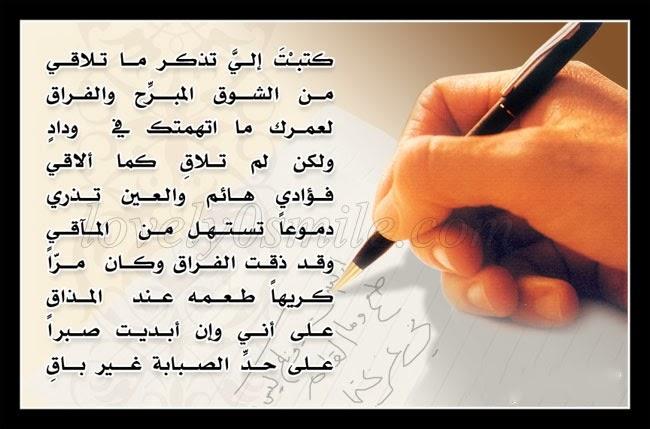 صوره اجمل القصائد الشعرية مكتوبه