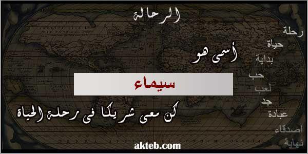 صوره معنى اسم سيماء معنى و شرح كلمة سيماء