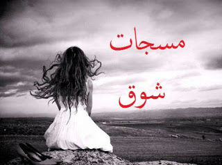 صوره مسجات شوق حب وحنين وغرام للحبيب البعيد