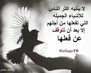 صوره كلمات من واقع الحياة مجموعة مميزة ومنتقاه من اجمل العبارات