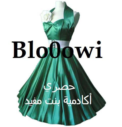 http://www.bntmofeid.com/up//uploads/images/bntmofeid-855405c264.jpg
