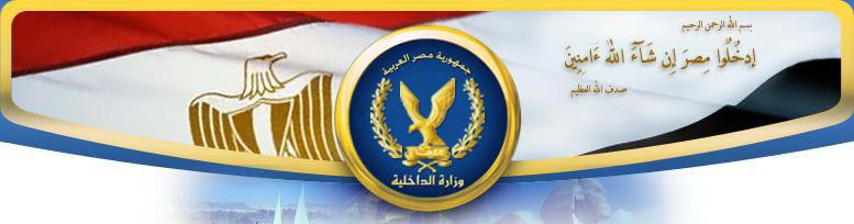 بالصور شعار وزارة الداخلية المصرية 20160702 333