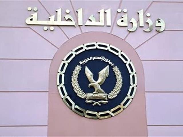 بالصور شعار وزارة الداخلية المصرية 20160702 336