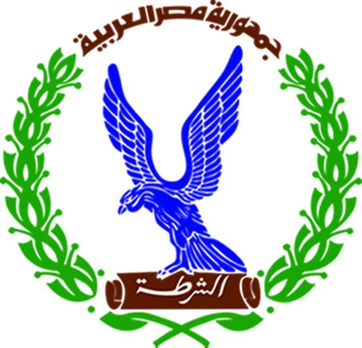بالصور شعار وزارة الداخلية المصرية 20160702 337