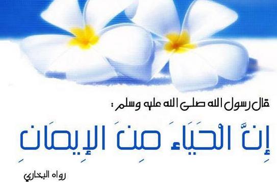 صوره الفرق بين الحياء والخجل