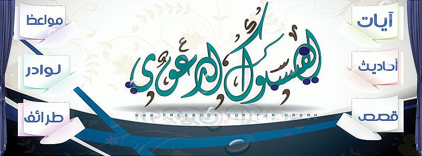 صوره اشعار اسلامية جميلة ومؤثره