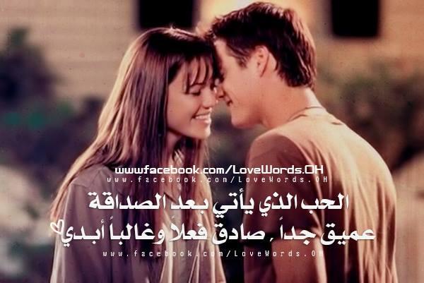 رومانسى حب كلام ...