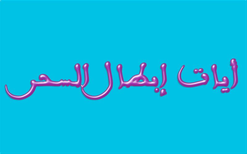 صوره ايات قرانيه رقية السحر
