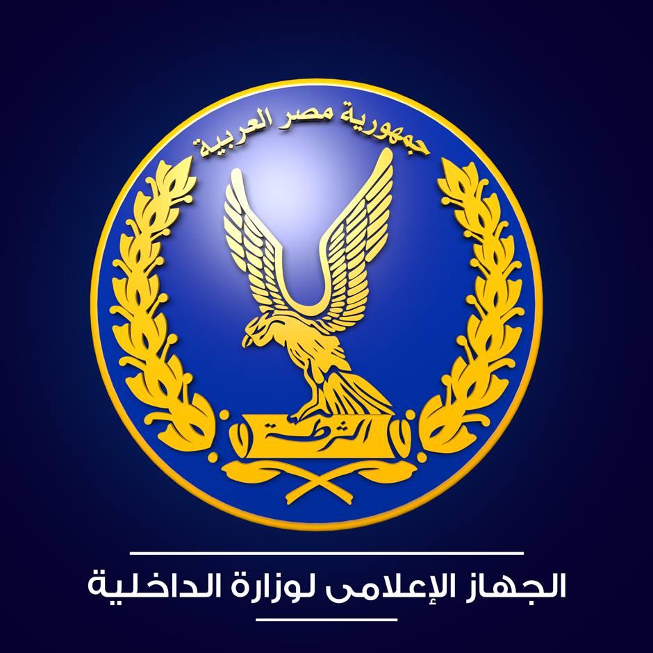 بالصور شعار وزارة الداخلية المصرية