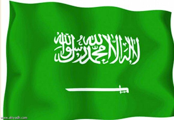 بالصور علم المملكة السعوديه الجديد 20160702 661