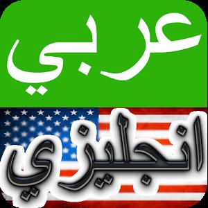 صوره ترجمة كلمات عربية الى انجليزية