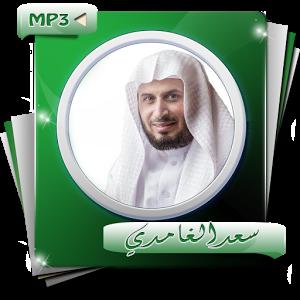 صوره المصحف كامل سعد الغامدي القران الكريم