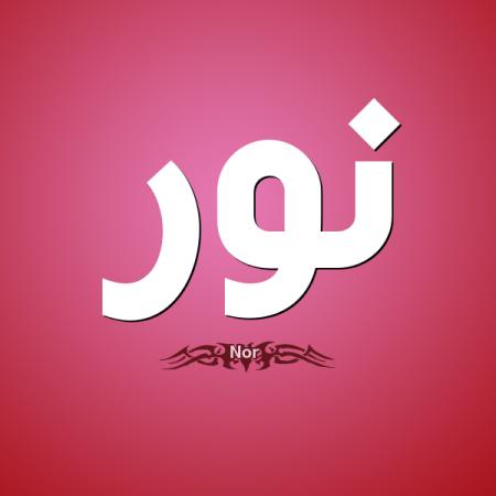 صور رمزية مكتوب عَليها نور Noor 1)