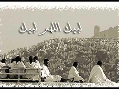 صوره اغنية لبيك اللهم لبيك mp3  محمد عطاس الحبشي