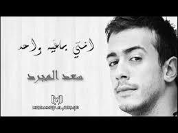 صوره سعد لمجرد انتي كلمات