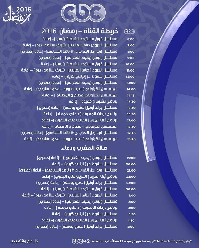 صوره مسلسلات وبرامج رمضان  والبرامج التي تعرض من خلال شاشتها هذا العام