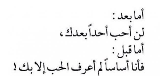 صوره درجات الحب في اللغة العربية