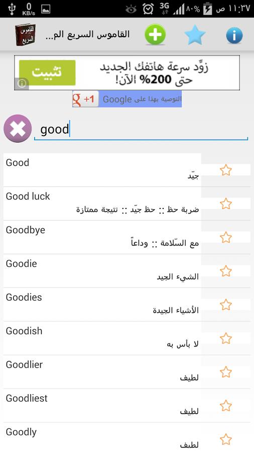 صوره ترجمة كلمات انجليزي انجليزي