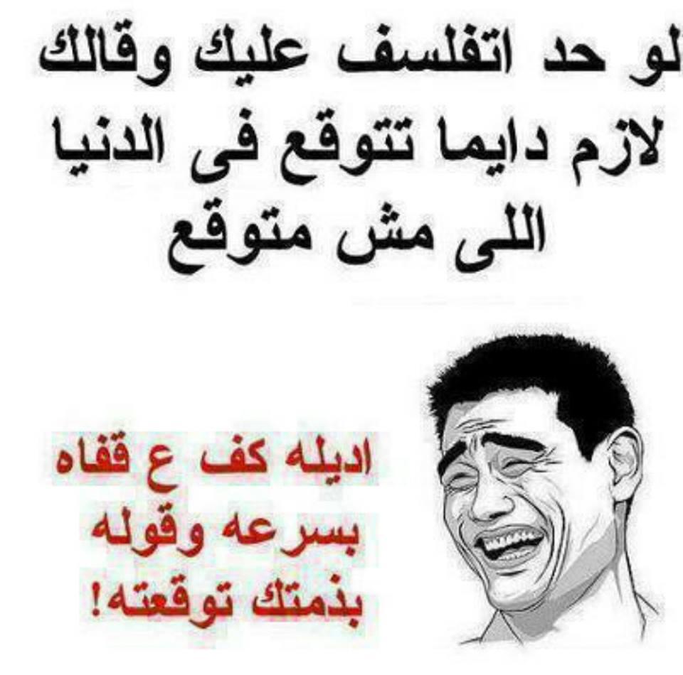 صوره اجمل نكت جزائرية فيس بوك