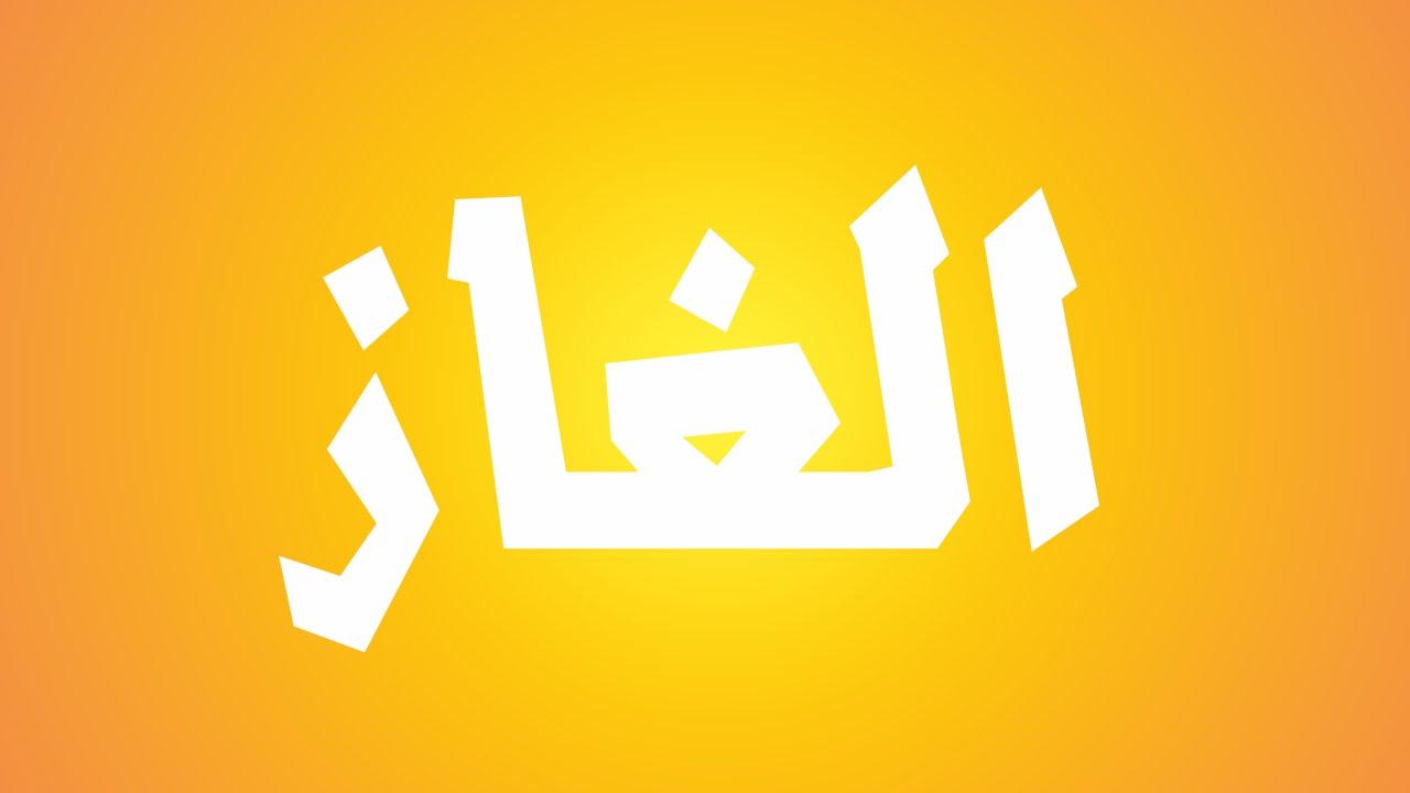صوره الغاز شعبية جزائرية و حلها