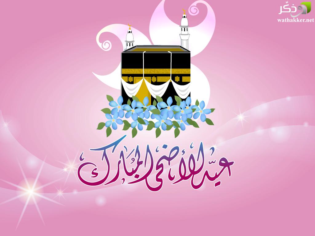 صوره اقوال عيد الاضحى المبارك