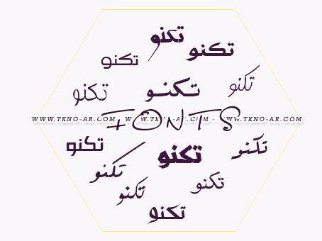 بالصور خطوط عربية للتصميم والتحميل 20160703 144