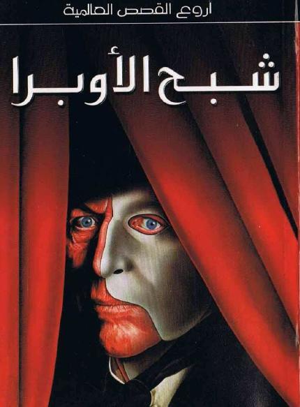 صوره رواية شبح الاوبرا روايات عالمية