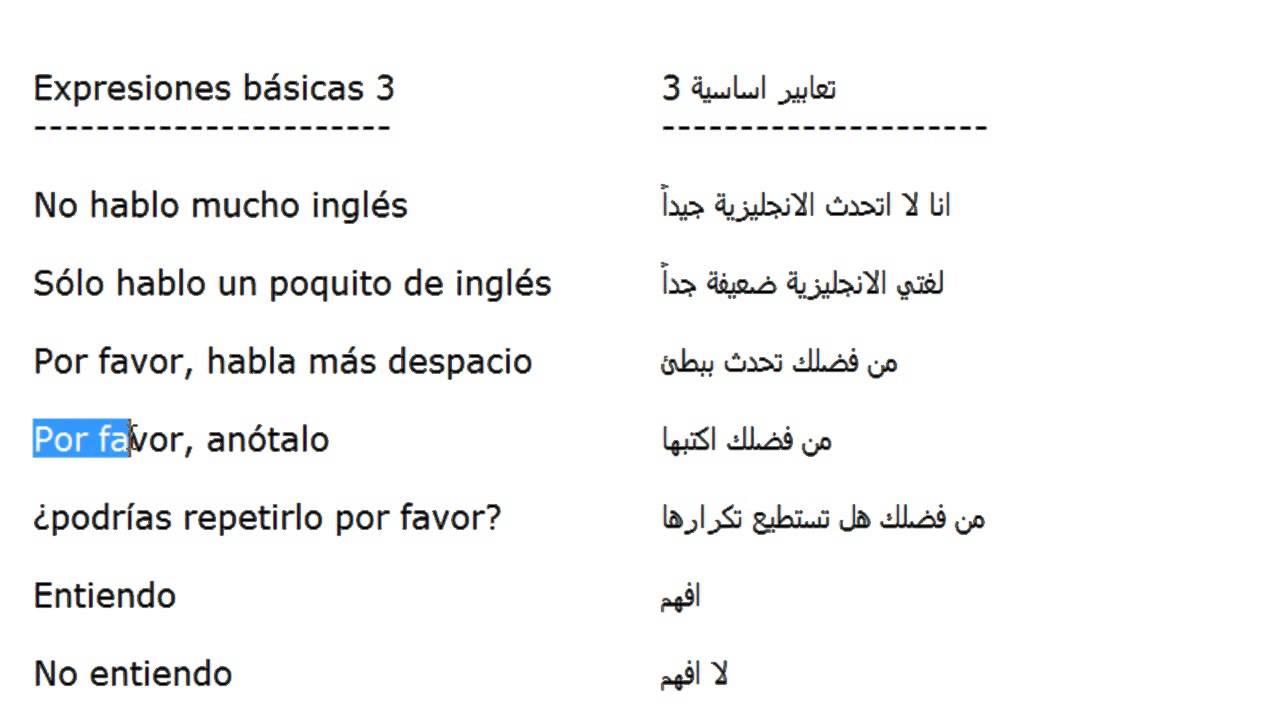 صوره كلمات كثيرة باللغة الاسبانية