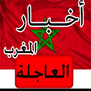 صوره اخبار المغرب فيس بوك