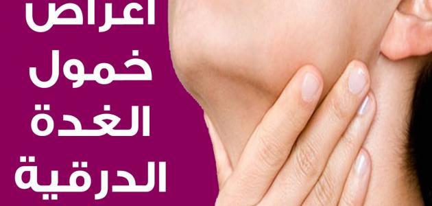 صوره علاج الغدة الدرقية فعال