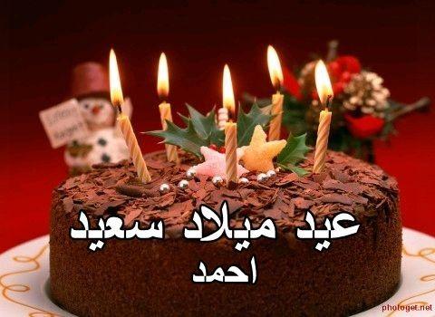 ميلاد سعيد احمد بالصور ميلاد 73094hlmjo.jpg