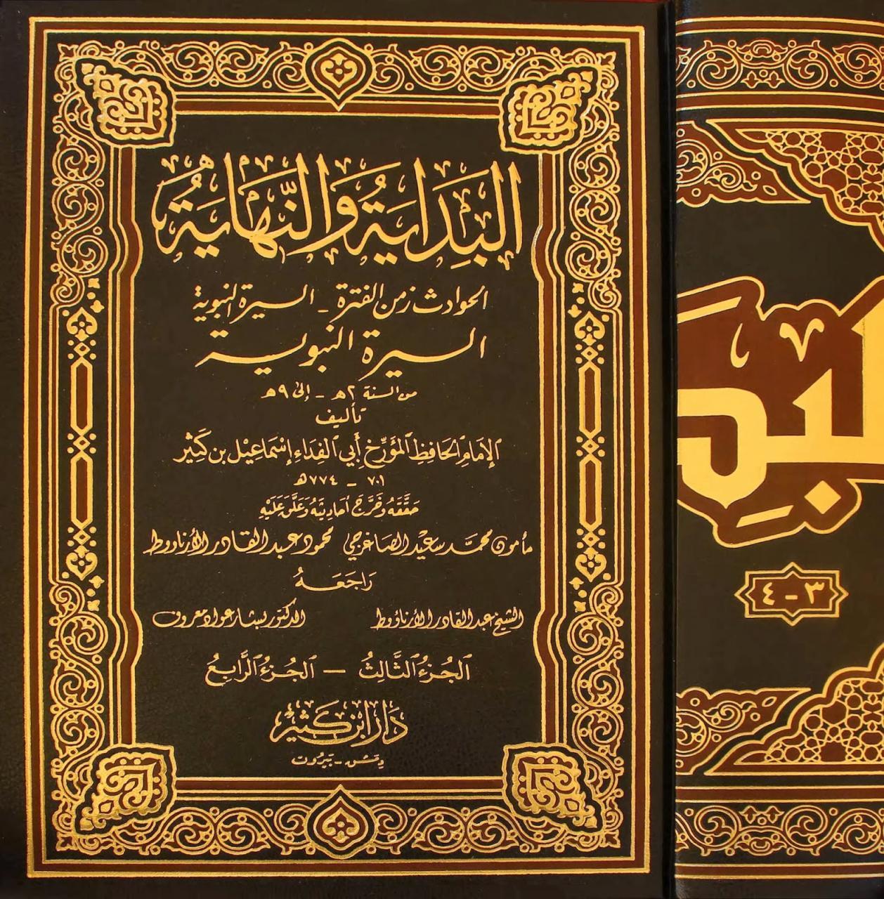 صورة كتاب السيرة النبوية لابن كثير pdf , حياة النبي من الالف للياء بين ايدك