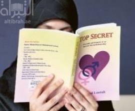 بالصور كتاب سري للغاية للزوجين 20160703 1804