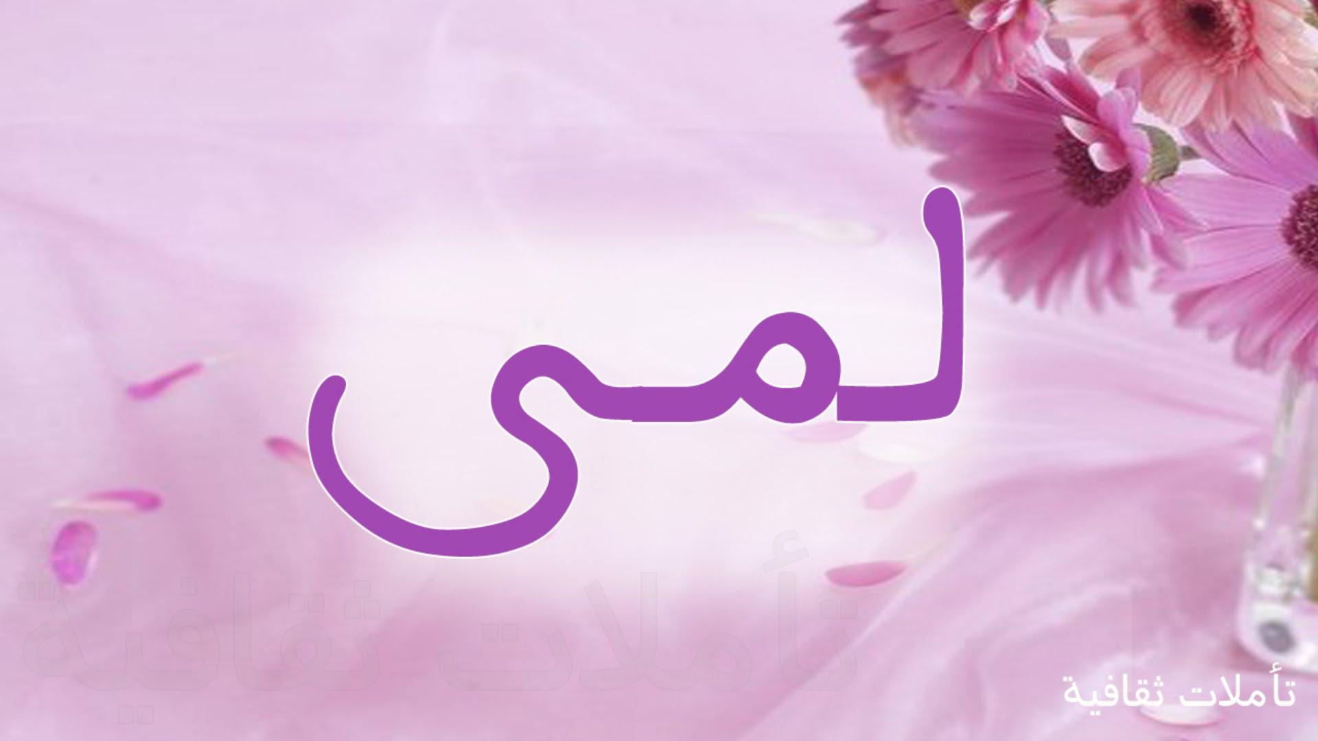 صوره معني اسم لمى بالعربيه