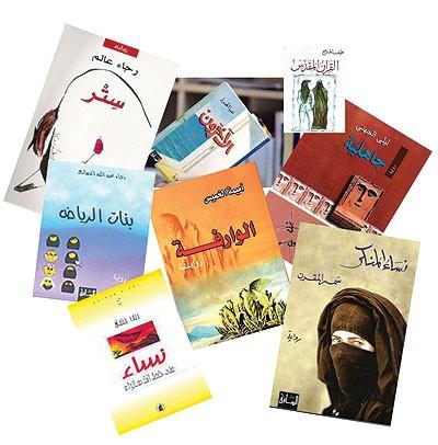 صوره افضل واكبر الروايات سعودية