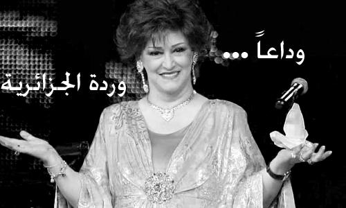 بالصور وردة الجزائرية معلومات وصور 20160703 1927
