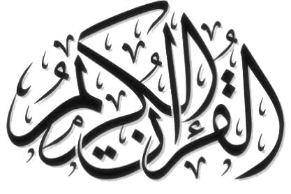 صوره الاعجازات العلمية في القران الكريم