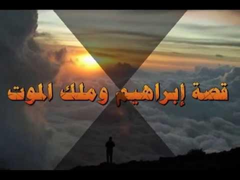 بالصور قصة سليمان مع ملك الموت 20160703 1961