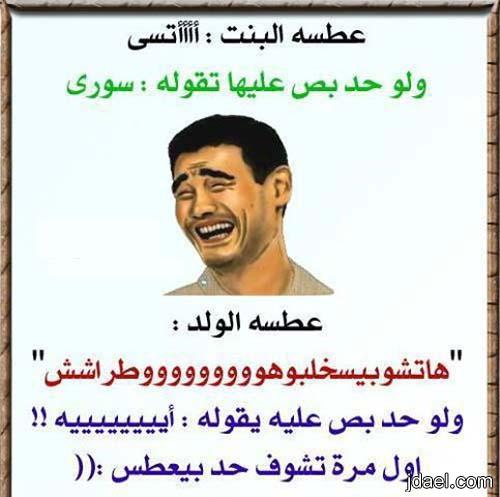 صوره اجدد النكت المصريه المكتوبة