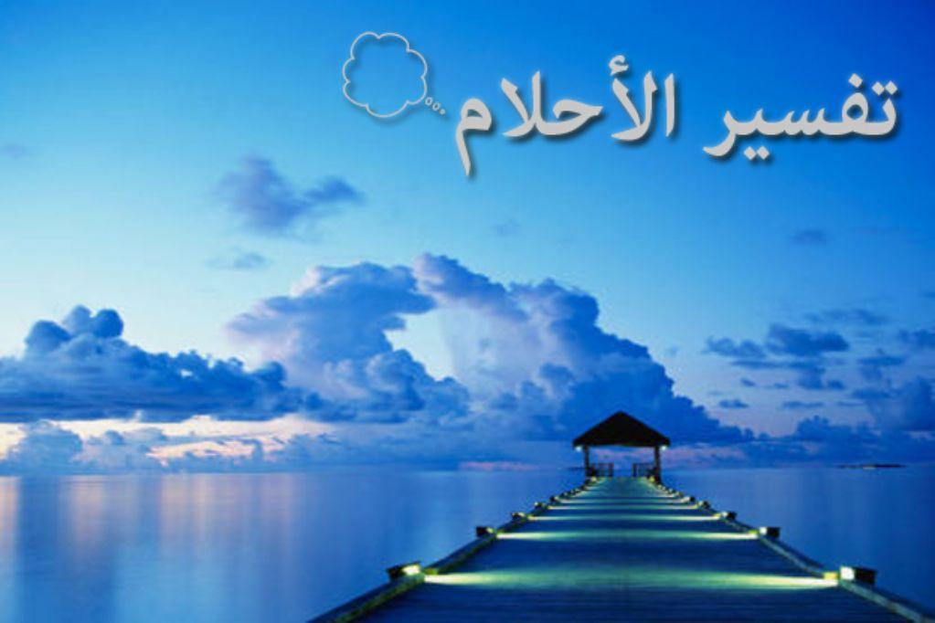 http://dreams.anaweyaak.com/wp-content/uploads/2015/09/dreams.anaweyaak_2015-09-06_22-51-35.jpg