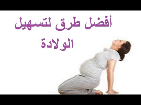 صوره كيفية الولادة بدون توسيع