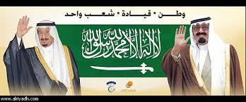 بالصور صورة العلم السعودي خلفيات اعلام السعودية 20160703 698