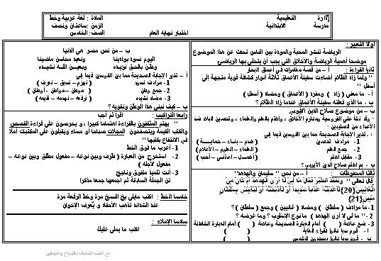 صوره اسئلة مراجعة للصف الخامس