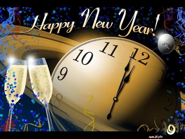 بالصور كلام عن بداية سنة جديدة 2019 20160703 962