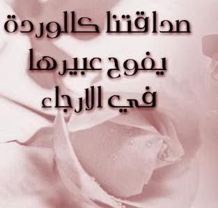http://3.bp.blogspot.com/-Jja14qqw29A/Ut7HFfajqHI/AAAAAAAACL8/QZdW_o2OIw4/s1600/%D8%B5%D8%AF%D8%A7%D9%82%D8%AA%D9%86%D8%A7+%D8%AC%D9%85%D9%8A%D9%84%D8%A9.jpg