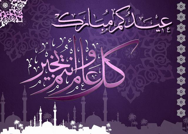 صوره عيدك مبارك و كل عام و انت بخير