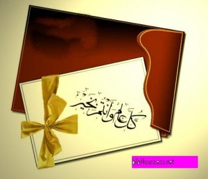 http://www.bilal4success.net/wp-content/uploads/eid-mub2-300x258.jpg