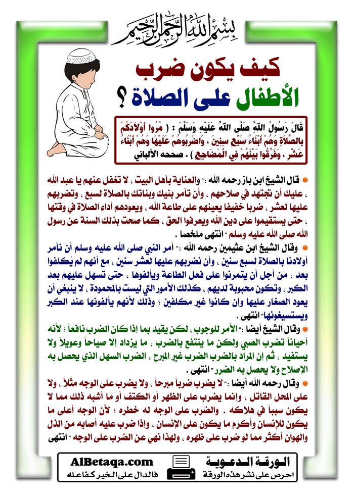 http://files.muslmah.net/Nov13/1385470976317.jpg