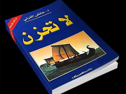 صوره كتاب لا تحزن مترجم للانجليزية