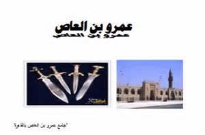 بالصور بحث عن عمرو بن العاص 20160704 161
